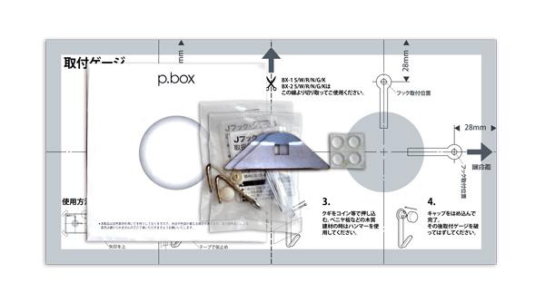 p.box取付用付属アクセサリ2組