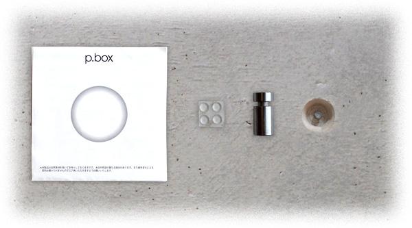 p.boxコンクリート打ち放し用取付付属品