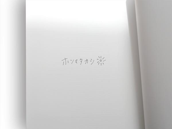 ホンマタカシのサイン